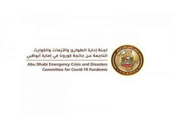 ابتداء من الغد ..وقف استخدام السوار الإلكتروني للحجر المنزلي في أبوظبي