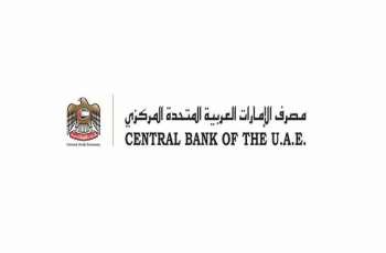 المصرف المركزي يصدر تقريرا عن المخاطر الناشئة في القطاع المالي في ظل جائحة كوفيد-19