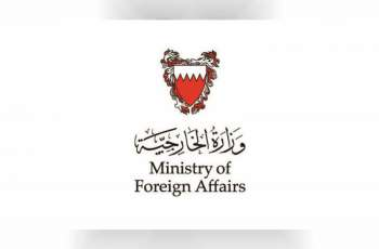 Bahrain categorically rejects European Parliament's resolution on UAE as 'factually incorrect'