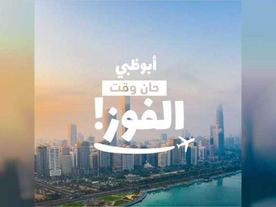 """""""الثقافة والسياحة"""" تطلق مسابقة على منصات التواصل الاجتماعي ضمن """"رحلة الأحلام"""" إلى أبوظبي"""