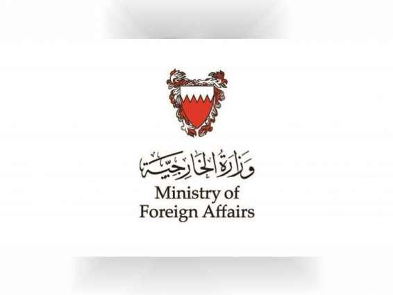 البحرين تعرب عن رفضها لما تضمنه قرار البرلمان الأوروبي من ادعاءات مغلوطة بشأن الإمارات