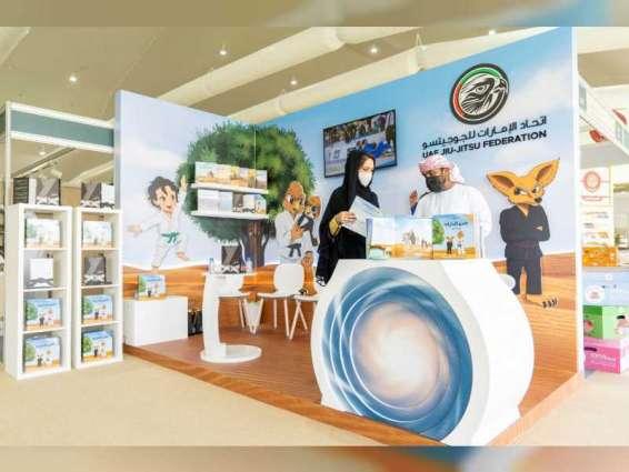حضور مميز لاتحاد الإمارات للجوجيتسو في معرض العين للكتاب