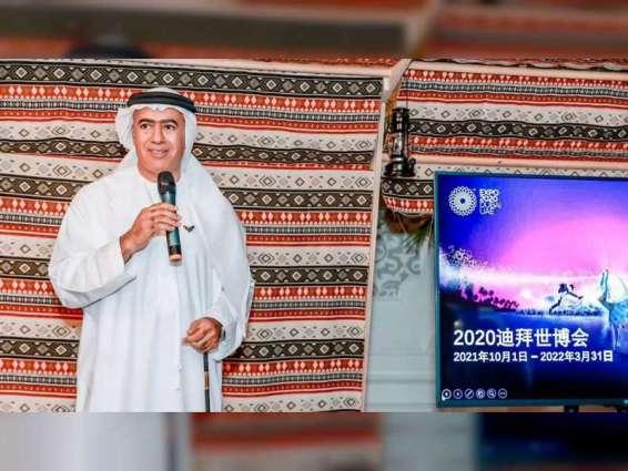 UAE Embassy in Beijing organises 'Expo 2020 Dubai 7 Days Countdown' event, celebrates Emirati culture
