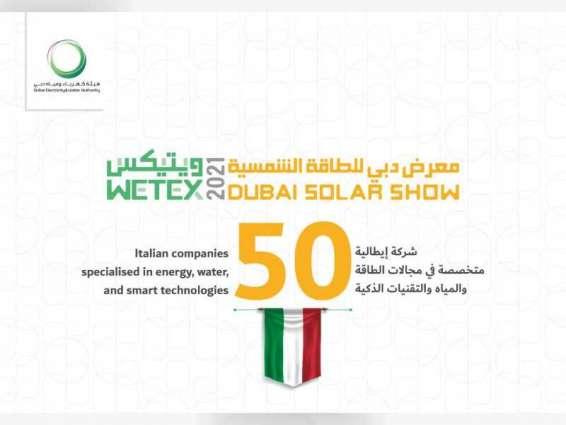 """""""ويتيكس"""" ودبي للطاقة الشمسية تشهد مشاركة 50 شركة إيطالية متخصصة"""