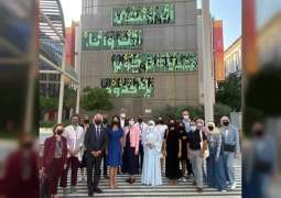 الجامعة الأمريكية بالشارقة تزيح الستار عن جدارية فنية عملاقة في إكسبو 2020 دبي