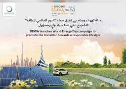 """كهرباء ومياه دبي تطلق حملة """"اليوم العالمي للطاقة"""
