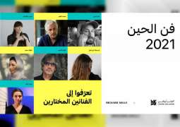 Shortlisted artists for Louvre Abu Dhabi Art Here 2021 and The Richard Mille Art Prize announced