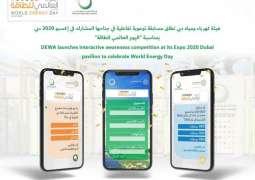 """كهرباء دبي تطلق مسابقة توعوية تفاعلية في جناحها بإكسبو 2020 دبي بمناسبة """"اليوم العالمي للطاقة"""""""