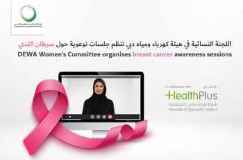 """اللجنة النسائية في """"كهرباء دبي"""" تنظم جلسات توعوية حول سرطان الثدي"""